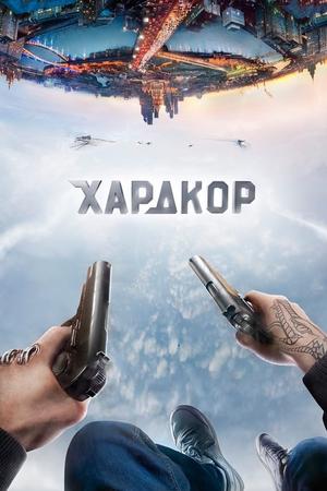 Фильм «Хардкор» (2016)