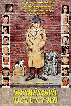 Фильм «Дешевый детектив» (1978)