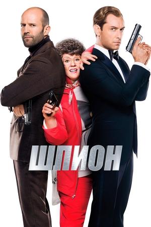 Фильм «Шпион» (2015)