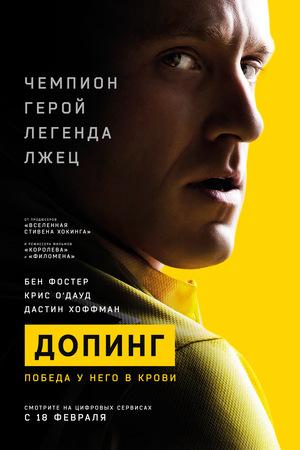 Фильм «Допинг» (2015)