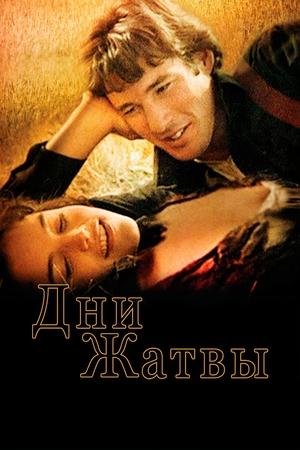 Фильм «Дни жатвы» (1978)