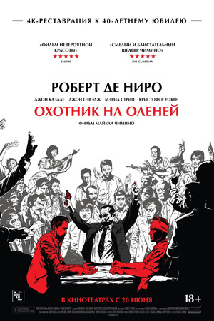 Фильм «Охотник на оленей» (1978)