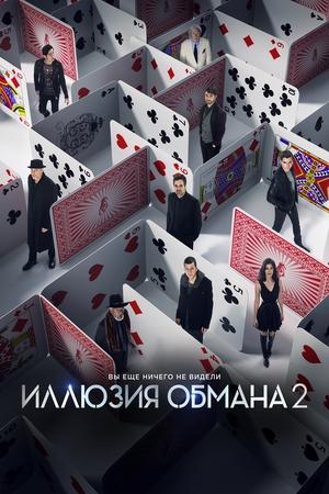 Фильм «Иллюзия обмана 2» (2016)