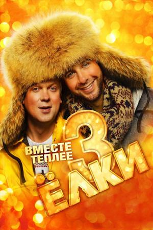 Фильм «Ёлки 3» (2013)