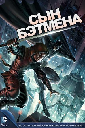 Мультфильм «Сын Бэтмена» (2014)
