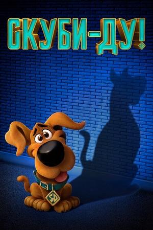 Мультфильм «Скуби-ду!» (2020)