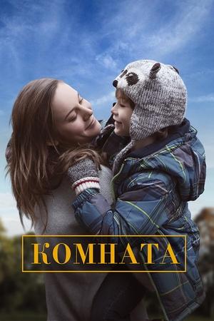 Фильм «Комната» (2015)