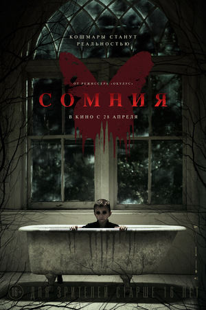Фильм «Сомния» (2016)