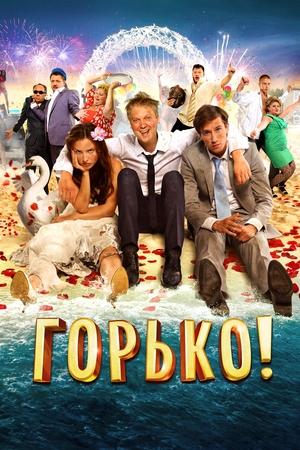 Фильм «Горько!» (2013)