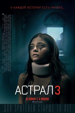 Фильм «Астрал 3» (2015)