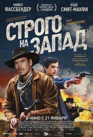 Фильм «Строго на запад» (2015)