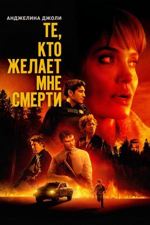 Фильм «Те, кто желает мне смерти» (2021)