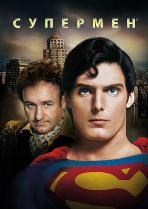 Фильм «Супермен» (1978)