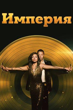 Сериал «Империя» (2015 – 2020)