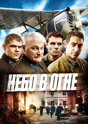 Сериал «Небо в огне» (2010)