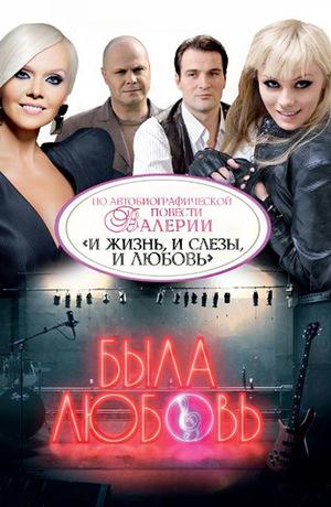 Сериал «Была любовь» (2010)
