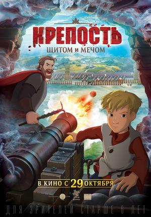 Мультфильм «Крепость: щитом и мечом» (2015)