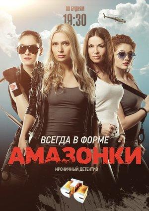 Сериал «Амазонки» (2011)