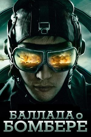 Сериал «Баллада о бомбере» (2011)
