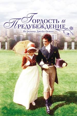 Сериал «Гордость и предубеждение» (1980)