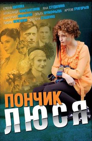 Сериал «Пончик Люся» (2011 – 2012)