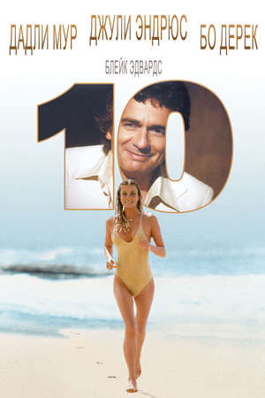Фильм «Десятка» (1979)