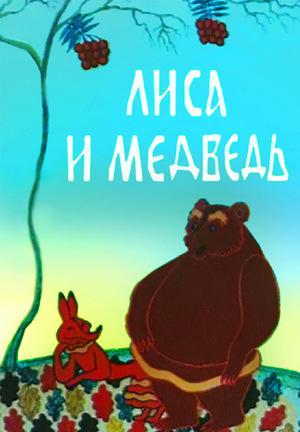 Мультфільм «Лиса и медведь» (1975)