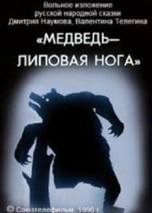 Мультфильм «Медведь – липовая нога» (1990)