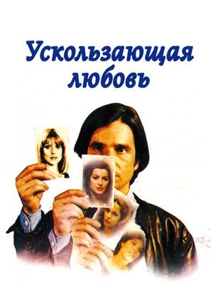 Фильм «Ускользающая любовь» (1979)