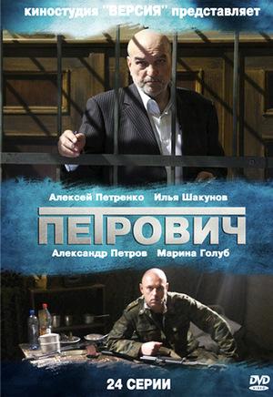 Сериал «Петрович» (2013)