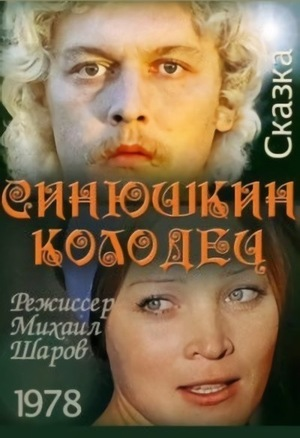 Фільм «Синюшкин колодец» (1978)
