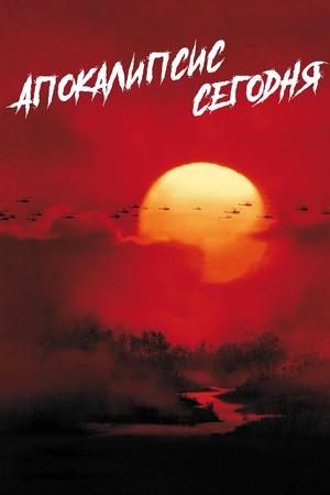 Фильм «Апокалипсис сегодня» (1979)