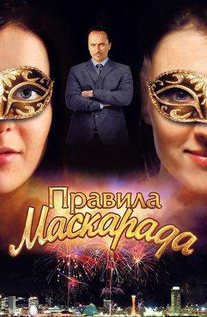 Сериал «Правила маскарада» (2011)