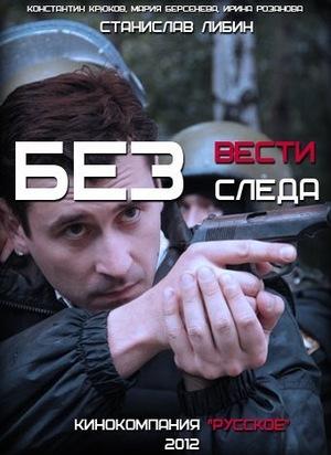 Сериал «Без следа» (2012)