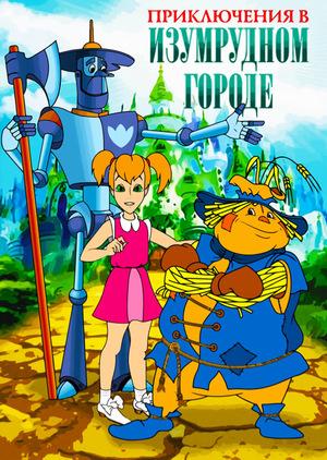 Мультфильм «Приключения в Изумрудном городе: Тайна великого волшебника» (1999)