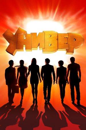 Серіал «Універ. Новий гуртожиток» (2011 – 2018)