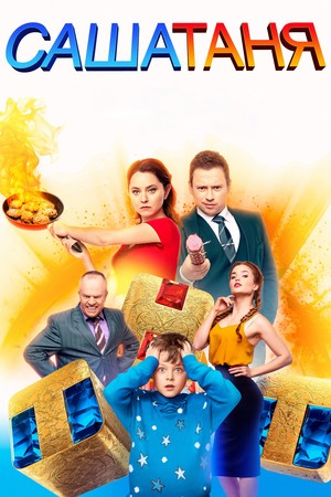 Сериал «СашаТаня» (2013 – ...)