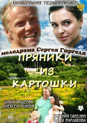 Фильм «Пряники из картошки» (2011)