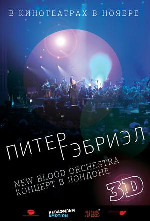 Фильм «Питер Гэбриэл и New Blood Orchestra в 3D» (2011)