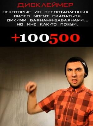 Сериал «+100500» (2010 – ...)