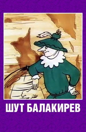 Мультфільм «Шут Балакирев» (1993)