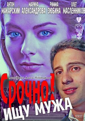 Фильм «Срочно! Ищу мужа» (2011)