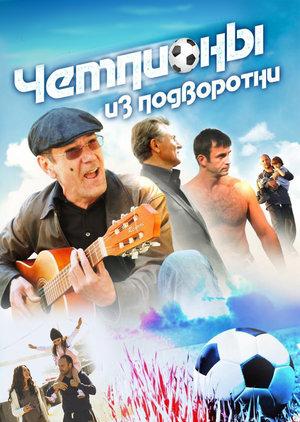 Сериал «Чемпионы из подворотни» (2012)