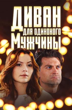 Фильм «Диван для одинокого мужчины» (2012)