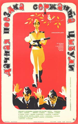 Фильм «Дачная поездка сержанта Цыбули» (1979)