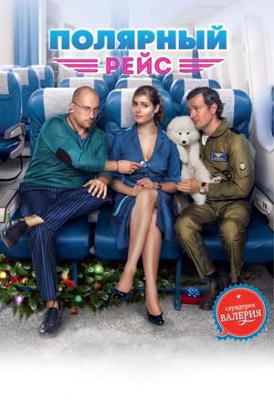 Фильм «Полярный рейс» (2013)
