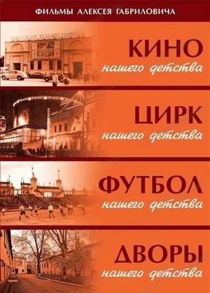 Фильм «Дворы нашего детства» (1992)