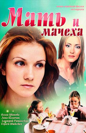 Сериал «Мать и мачеха» (2012)