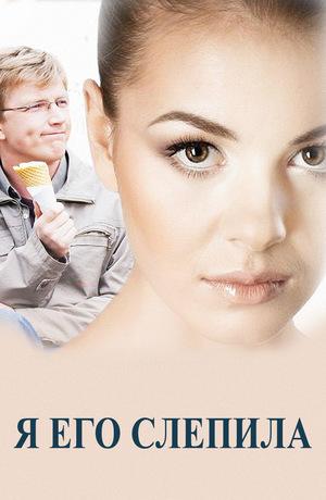 Фильм «Я его слепила» (2012)