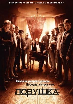 Сериал «Ловушка» (2013 – ...)
